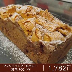 パウンドケーキ アプリコットアールグレー|petitefleur-yokohama|02