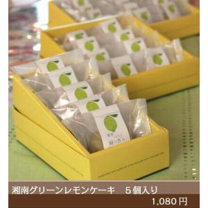 湘南グリーンレモンケーキ5個入り petitefleur-yokohama 02