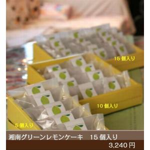 湘南グリーンレモンケーキ15個入り|petitefleur-yokohama|02