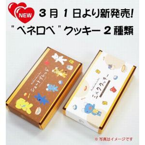 """""""ペネロペ""""クッキー(ミルク) petitefleur-yokohama 02"""