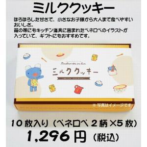 """""""ペネロペ""""クッキー(ミルク) petitefleur-yokohama 03"""