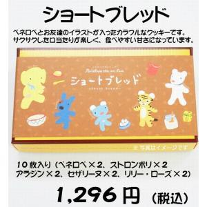 """""""ペネロペ""""クッキー(ミルク) petitefleur-yokohama 05"""