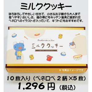 """""""ペネロペ""""クッキー(ショートブレッド) petitefleur-yokohama 02"""
