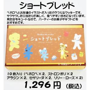 """""""ペネロペ""""クッキー(ショートブレッド) petitefleur-yokohama 04"""