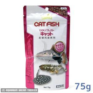 食欲を刺激するもちもち肉食粒  ひかりクレストキャットは、迫力のある魚体が魅力の底層で生活する大型な...