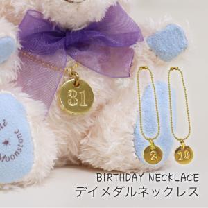 1〜31の日付メダルネックレス。誕生月のマスコットと合わせてバースデーマスコットに。ゴールドのメダル...