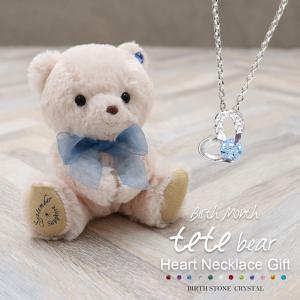 幸せ呼ぶ天使のベアとネックレスギフトセット  プレゼントにぴったりなネックレスとベアのギフトセット。...