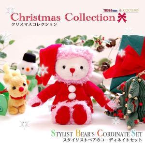 クリスマス プレゼント ぬいぐるみ 着せ替え くま 服 誕生...