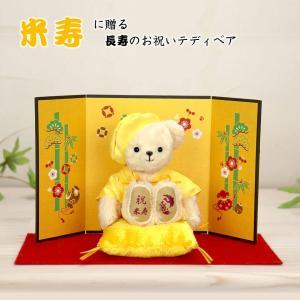 米寿 ちゃんちゃんこ 88歳 米寿のお祝い 米寿祝い 誕生日プレゼント 母 80代 孫から 祖母 男...