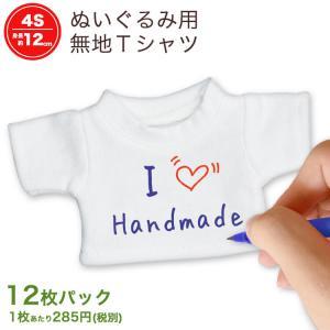 12枚パック TB365 無地Tシャツ ホワイト ぬいばサイ...