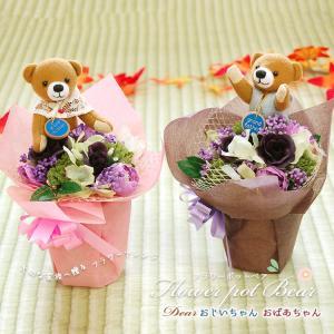 敬老の日 花 枯れない 造花 プレゼント ギフト 誕生日プレゼント 女性 男性 50代 60代 70代 80代 花 雑貨 テディベア フラワーポットベア