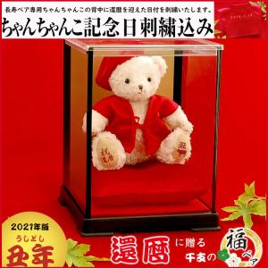 【長寿ベア用ちゃんちゃんこへの記念日刺繍がセットの商品です!】  還暦祝いベア福寿ケース入りをご用意...