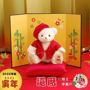 赤いちゃんちゃんこ、 頭巾、縁起のいい松竹梅の柄の金屏風、 緋毛氈がセットになった 還暦のかわいいお...