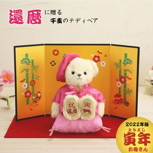 足裏に祝還暦と干支(亥/戌/酉)のプリント入。 金屏風に台座 ピンクの座布団がついてきちんとお座りし...