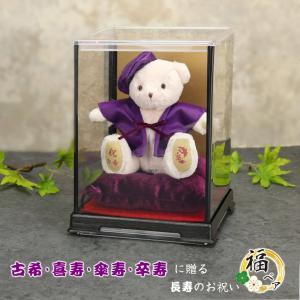 大人気!長寿のお祝いシリーズ、紫のベアが登場!   インテリア オブジェ 置物として、 ちょっとした...