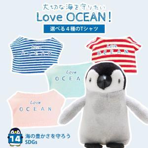 大人気の皇帝ペンギン赤ちゃん、ベビーエンペラーのマスコットです。 「きれいな海を守りたい!」そんな使...