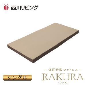 西川リビング ラクラ(RAKURA)体圧分散敷きふとん(丸巻き)ゴールド 2460-10300 シン...