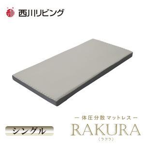 西川リビング ラクラ(RAKURA)体圧分散敷きふとん(丸巻き)シルバー 2460-10300 シン...