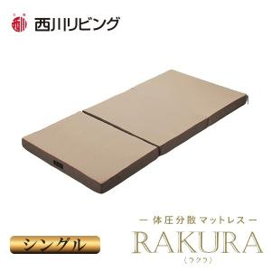 敬老の日 西川リビング ラクラ(RAKURA)体圧分散敷きふとん(三つ折り)ゴールド 2460-10342 シングル 布団 寝具 新築祝い 引越し祝い|petitpresent