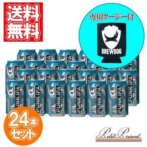 専用クージー(保冷スリーブ)付 ビール ブリュードッグ パンクIPA 缶 330ml 24本セット CBBD-PICN ビールセット 輸入ビール 缶ビール|petitpresent