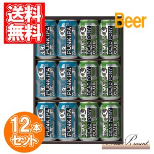 ビール ブリュードッグ ギフトセット パンクIPA デッドポニークラブ 12個セット 輸入 ギフトボックス入り ビール 缶ビール|petitpresent