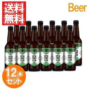 ビール ブリュードッグ デッドポニークラブ 瓶 330ml 12個セット CBBD-DEAD 輸入ビール 瓶ビール|petitpresent