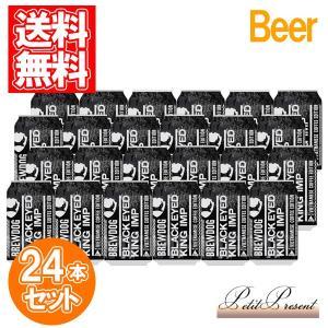 敬老の日 ビール ブリュードッグ ブラック アイド キング 缶 330ml 24個セット CBBD-BECN 輸入ビール 缶ビール|petitpresent