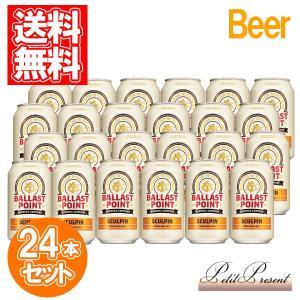 敬老の日 ビール バラストポイント スカルピン IPA 缶 24個セット CBBP-SCCN 輸入ビール 缶ビール|petitpresent
