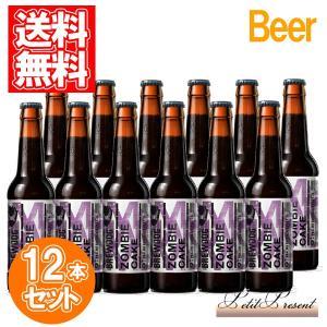 敬老の日 ビール ブリュードッグ ゾンビケーキ プラリネチョコレートポーター 330ml 12本セット 輸入ビール 瓶ビール ポーター|petitpresent