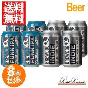 敬老の日 ビール ブリュードッグ お試し飲み比べセット 8個セット CBBD-PICN CBBD-INCN 輸入ビール 缶ビール|petitpresent