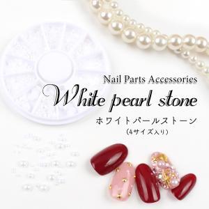 ホワイト パールストーン 4サイズ入り 【6】 [ ジェルネイル デコ ネイル スカルプ ] 【メール便可】|petitprice