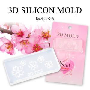 3Dシリコンモールド さくら【04】 プロ並みのデザインはこれにお任せ ネイルアート【メール便可】|petitprice
