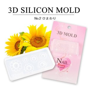 3Dシリコンモールド ひまわり【02】プロ並みのデザインはこれにお任せ ネイルアート 【メール便可】|petitprice