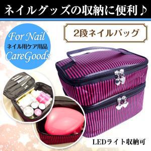 2段ネイルバッグ LEDライトが収納できるたっぷり大容量 [ ネイルバニティバッグ ネイル バッグ ]【メール便可】|petitprice