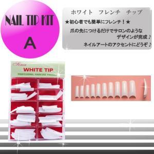 ネイルチップ【A】【01】フレンチチップ ホワイト 100枚 ネイル ジェルネイル チップ【PS16-100W】【メール便可】 petitprice