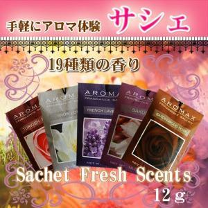 AROMAX サシェ 全19種 [ 芳香剤 アロマ フレグランス sachet sashe ] 【メール便可】|petitprice
