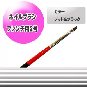 【25】H&S ブラック&レッド フレンチ用ネイルブラシ[ジェルネイル ネイル スカルプ ジェルブラシ] 【メール便可】 petitprice