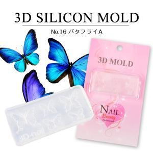3Dシリコンモールド バタフライA 【16】プロ並みのデザインはこれにお任せ ネイルアート【メール便可】|petitprice