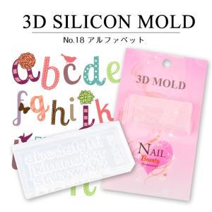 3Dシリコンモールド アルファベット 【18】プロ並みのデザインはこれにお任せ ネイルアート【メール便可】 petitprice