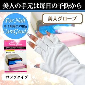 H&S美人グローブ ホワイト 紫外線対策はこれでバッチリ UVグローブ 紫外線対策 【メール便可】|petitprice