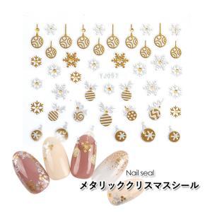 メタリッククリスマスネイルシール[YJ051-YJ059][ネイル シール 花 レース 3Dシール] 【メール便可】 petitprice