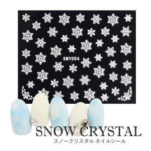 スノークリスタルネイルシール [SMY049-SMY-060]ネイル シール 雪 結晶 シール【メール便可】 petitprice