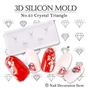 3Dシリコンモールド【25】クリスタルトライアングル[ネイルアート] 【メール便可】|petitprice
