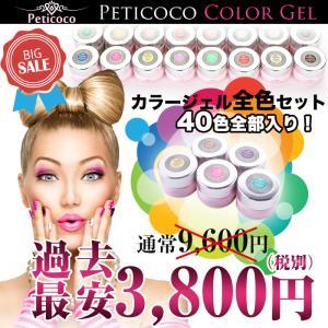 ネイル ジェルネイル カラー Peticoco40色コンプリ...