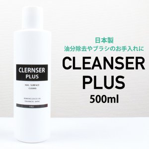 クレンザープラス 500ml [ ジェルネイル ネイル スカルプ ]【宅配便】|petitprice