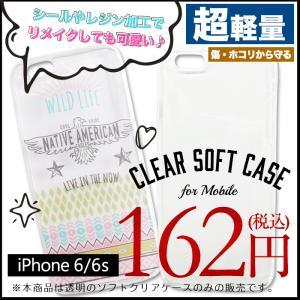 iPhone6 iPhone6sケース[ iphoneケース iphoneカバー ソフトタイプ リメイク【メール便可】|petitprice