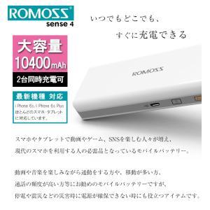 大容量10400mAh モバイルバッテリー ROMOSS sense4 [ モバイル スマートフォン スマホ バッテリー 充電器 iPhone6s iPhone6 iPhone6 Plus ]【メール便可】|petitprice