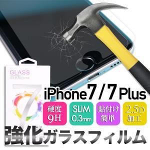 強化ガラス保護フィルム(iPhone7/iPhone7Plus) [ モバイル スマートフォン スマホ フィルム ガラス ]【メール便可】|petitprice