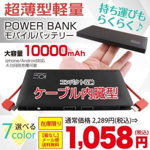 POWER BANK モバイルバッテリー [ モバイル スマートフォン スマホ バッテリー 充電器 iPhone6s iPhone6 iPhone6 Plus ]【メール便可】|petitprice