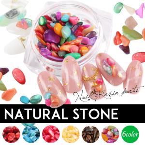ナチュラルストーン[ ストーン ジェルネイル デコ ネイル 天然石 さざれ石 天然石ネイル カラフル ラインストーン 石 ] メール便可|petitprice